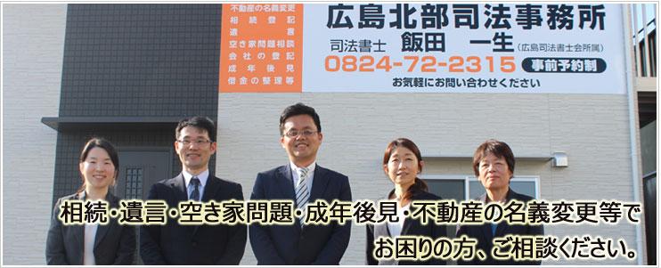 広島県 司法書士 相続 遺言 債務整理 広島北部司法事務所