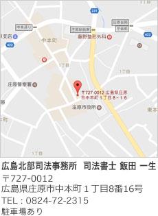 広島県 司法書士 相続 遺言 債務整理 広島北部司法事務所アクセス
