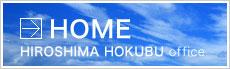 HOME│広島県 司法書士 相続 遺言 債務整理 広島北部司法事務所